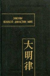 Законы Великой династии Мин со сводным комментарием. Часть 1