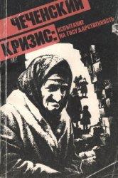 Горлов А.Г. (общ. ред.) Чеченский кризис: испытание на государственность