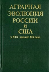 Ковальченко И. Д. (отв. ред.), Тишков В. А. (отв. ред.) Аграрная эволюция Р ...