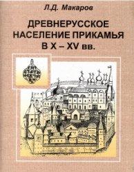 Макаров Л.Д. Древнерусское население Прикамья в X-XV веках