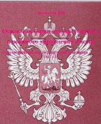 Беспалов В.В. Основы истории государственного и военного управления России  ...
