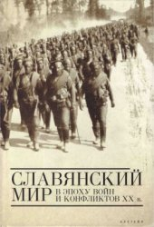 Серапионова Е.П. (отв. ред.) Славянский мир в эпоху войн и конфликтов XX в