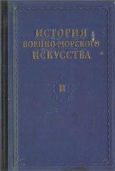 История военно-морского искусства. Том 1-3