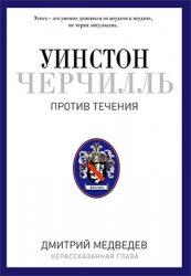 Медведев, Д.Л. Уинстон Черчилль. Оратор. Историк. Публицист. Против течения ...