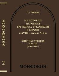 Тюрина Г.А. Из истории изучения греческих рукописей в Европе в XVIII - начале XIX в.: Христиан Фридрих Маттеи (1744-1811)