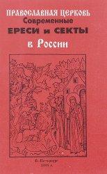 Митрополит Санкт-Петербургский и Ладожский Иоанн Православная Церковь. Современные ереси и секты в России