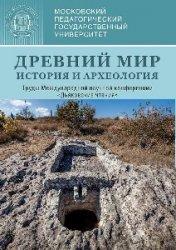 Древний мир: История и археология
