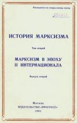 Хобсбаум Э. (ред.) История марксизма. Тома 1-4