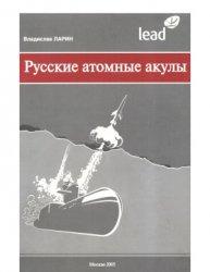 Ларин В.И. Русские атомные акулы