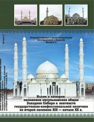 Дашковский П.К., Шершнёва Е.А. Ислам и империя: положение мусульманских общ ...