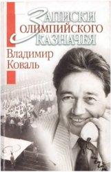 Коваль В. Записки олимпийского казначея: От Олимпиады-80 к Москве-2012
