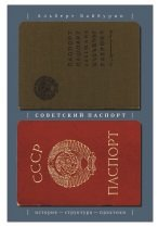 Байбурин А. Советский паспорт: история - структура - практики