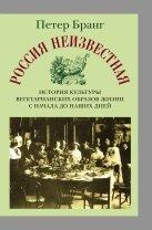 Бранг П. Россия неизвестная: История культуры вегетарианских образов жизни от начала до наших дней