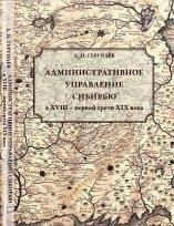Гергилёв Д.Н. Административное управление Сибирью в XVIII - первой трети XI ...