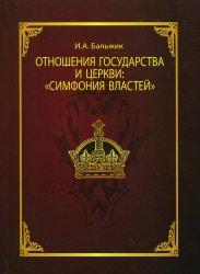 Бальжик И.А. Отношения государства и церкви: «симфония властей»