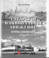 Султанов Ф.М. Татарское национальное движение: история и современность