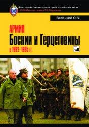 Валецкий О.В. Армия Боснии и Герцеговины в 1992-1995 гг