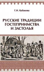 Кабакова Г.И. Русские традиции застолья и гостеприимства