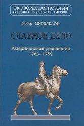 Миддлкауф, P. Славное дело: Американская революция 1763-1789