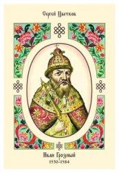 Цветков С.Э. Иван Грозный. 1530-1584