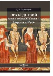 Тараторин Д.Б. Эра бедствий. Чума и войны XIV века - Европа и Русь