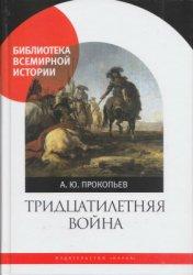 Прокопьев А.Ю. Тридцатилетняя война