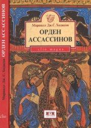 Ходжсон Дж.С.М. Орден ассассинов. Борьба ранних низаритов исмаилитов с исламским миром