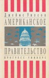 Уилсон Дж. Американское правительство
