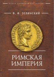 Зелинский Ф.Ф. Римская империя