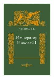 Боханов А.Н. Император Николай I