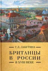 Лабутина Т.Л. Британцы в России в XVIII веке