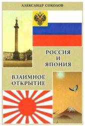 Соколов А.Р. Россия и Япония. Взаимное открытие
