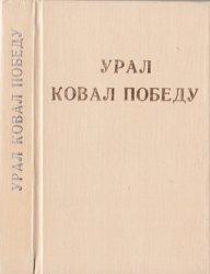Алексеев С.Д. и др. Урал ковал победу