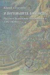 Селезнев Ю.В. А переменит Бог Орду… Русско-Ордынские отношения в 1382-1434 гг.