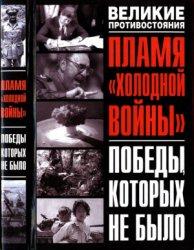 Пламя холодной войны: Победы, которых не было