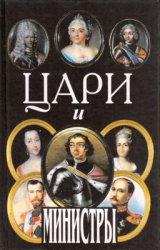 Сокольский Ю.М. Цари и министры (популярные очерки)