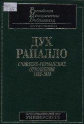 Севостьянов Г.Н. (отв. ред.) Дух Рапалло. Советско-германские отношения. 1925-1933