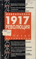 Шашкова О.А. (сост.) Февральская революция 1917 года: Сборник документов и  ...