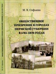Софьина М.В. Общественное призрение в городах Пермской губернии в 1781-1870 гг