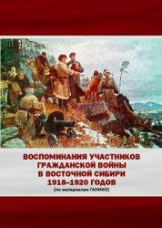 Серебряков Е.А. (сост.) Воспоминания участников Гражданской войны в Восточной Сибири 1918-1920 годов