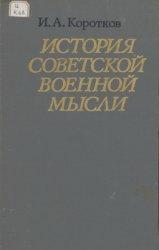 Коротков И.А. История советской военной мысли