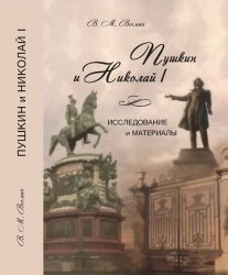 Вогман В. М. Пушкин и Николай I. Исследование и материалы