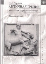 Суриков И.Е. Античная Греция: Ментальность, религия, культура
