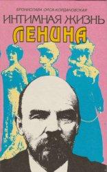 Орса-Койдановская Б. Интимная жизнь Ленина: Новый портрет на основе воспоминаний, документов, а также легенд