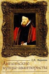 Маркова С.П. Английские купцы-авантюристы