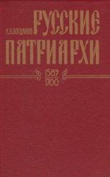 Богданов А.П. Русские патриархи (1589-1700). Т. 2