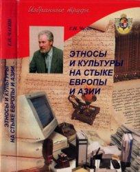 Чагин Г.Н. Этносы и культуры на стыке Европы и Азии