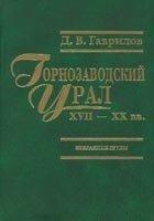 Гаврилов Д.В. Горнозаводский Урал XVII-XX вв