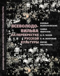 Абашев В.В. (ответ.ред.) Всеволодо-Вильва на перекрестке русской культуры