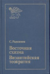 Рансимен С. Восточная схизма. Византийская теократия